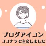 ココナラ アイコン ブログ